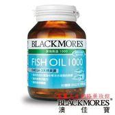 BLACKMORES澳佳寶 深海魚油Fish Oil 1000 60顆 (效期2020.10.4買一送一)