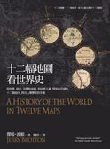 (二手書)十二幅地圖看世界史:從科學、政治、宗教和帝國,到民族主義、貿易和全球化..