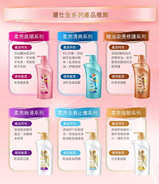 LUX 麗仕 精油柔亮修護洗髮乳 750ml (多款任選) ◆86小舖 ◆