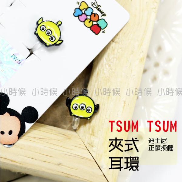 ☆小時候創意屋☆ 迪士尼 正版授權 三眼怪 TSUM TSUM 夾式耳環 造型耳環 飾品 婚禮小物 創意 禮物