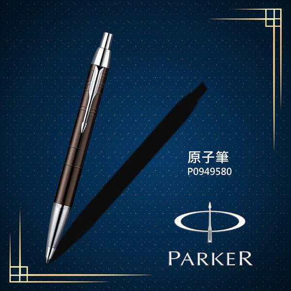 派克 PARKER IM 經典高尚系列 幾何紋 原子筆 棕 P0949580