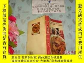 二手書博民逛書店廣州菜精選》文泉菜譜類50817-27,罕見Y119 林榮華 廣