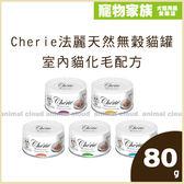 寵物家族-Cherie法麗天然無穀貓罐 室內貓化毛配方80g*12罐-各口味可選