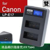 【一次充兩顆電池】Kamera 佳美能 USB液晶雙槽充電器 for Canon LP-E17 (附 Micro USB 充電線)