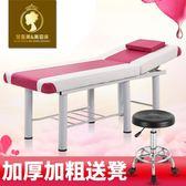 美容床 美容床美體床美容院專用折疊按摩推拿床家用艾灸理療床紋繡床