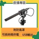預訂~Aputure Deity S-Mic 2 槍式 電容 麥克風 槍型 超心型 (公司貨) 收音 直播 遠距教學 視訊