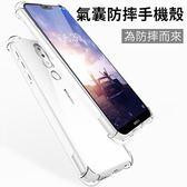 空壓殼 諾基亞 X6 Nokia 6.1 5.1 3.1 8.1 7.1 Plus 手機殼 冰晶盾 四角氣囊 保護套 矽膠軟殼 清水殼 保護殼