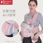 袋鼠仔仔嬰兒背帶透氣網寶寶簡易橫抱式背袋后背式新生兒背巾  YXS辛瑞拉