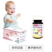 Artron雅創 3.5mm排卵試紙25入+生育家備孕維生素D膠囊30顆1月份