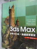 【書寶二手書T4/電腦_WGZ】3ds Max自學的王道 x 動畫視覺饗宴_王芳、趙雪梅_附光碟