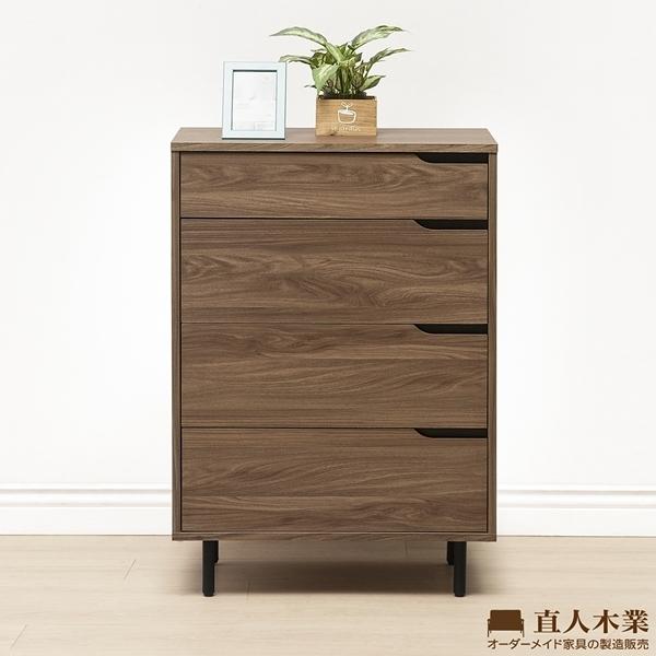 日本直人木業-WANDER胡桃木68公分四抽櫃