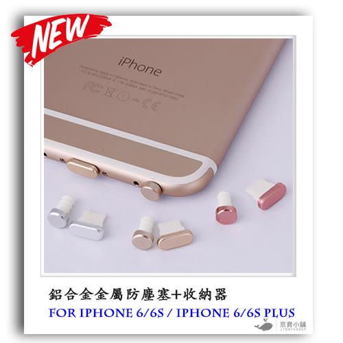 鋁合金金屬防塵塞 四合一 iPhone 7 6s 6 4.7吋 i6 i6s Plus 5.5吋 防塵套 保護套 耳機塞 附收納器 玫瑰金