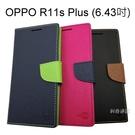 【My Style】撞色皮套 OPPO R11s Plus (6.43吋)