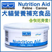 *KING WANG*【24罐組】Nutrituon Aid《犬貓營養補充食品》成老幼病犬貓都可食用-155g