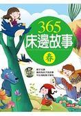 365床邊故事 春(新版)(附MP3CD)