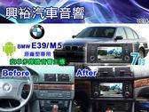 【專車專款】96~03年BMW E39/M5 專用7吋觸控螢幕安卓多媒體主機*藍芽+導航+安卓*無碟.四核心