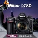 【平行輸入】NIKON D780 單機身 中階全幅機 眼控對焦(不含鏡頭) 屮R6 W12