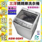 本月特價*台灣精品【SANLUX 台灣三洋】8kg媽媽樂洗衣機內槽不繡鋼噴射《ASW-95HTB》省水節能