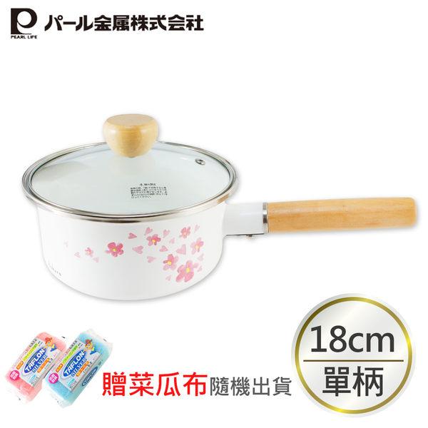 出清全新 日本Pearl Life 櫻花單柄琺瑯鍋 (18cm) 送菜瓜布 雪平鍋 泡麵鍋 單柄湯鍋