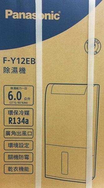 ◎蜜糖泡泡◎Panasonic 國際牌 6公升除濕機(F-Y12EB)