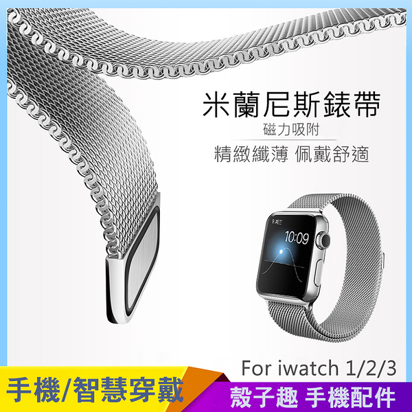 Apple Watch 38/42mm 米蘭尼斯錶帶 精鋼編織 細膩不鏽鋼 iWatch 1 2 3 可調節吸附式開扣 涼爽舒適透氣