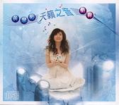 【停看聽音響唱片】【CD】黃思婷:天籟之音情緣