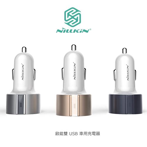 NILLKIN 啟能雙 USB 車用充電器/車充/車用旅充頭/快速充電/智能快充/防短路/防電磁【馬尼行動通訊】
