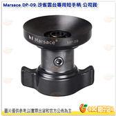 瑪瑟士 Marsace DP-09 沙雀雲台專用短手柄 公司貨 MP-09 DP09 MP09