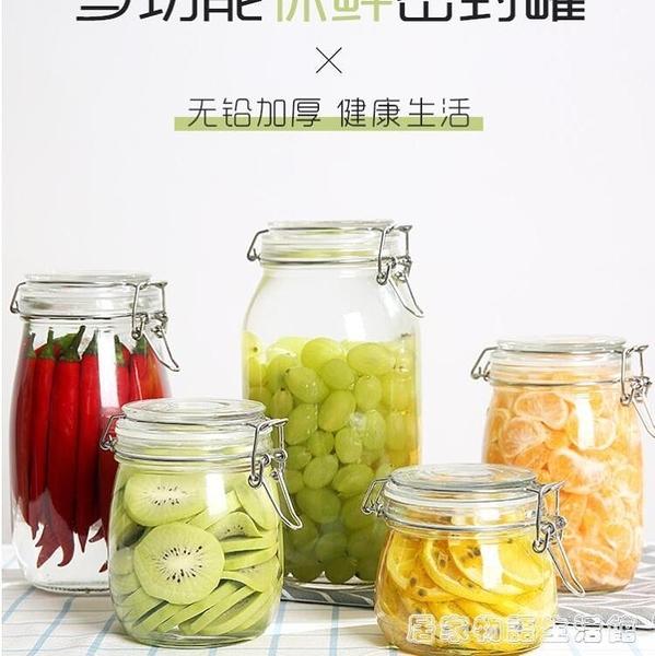 密封罐玻璃家用食品帶蓋透明瓶子自制蜂蜜檸檬百香果泡菜儲物罐子