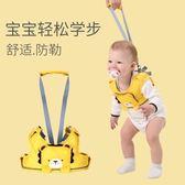 學步帶嬰幼兒學走路防摔安全 小孩學走路的學步袋寶寶10-18個月【無趣工社】