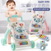 嬰兒學步車多功能防側翻嬰幼兒起步學行手推車6/7-18個月寶寶玩具 NMS街頭潮人