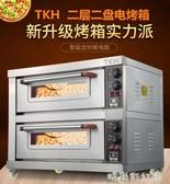 樂創電烤箱商用雙層一層二盤二層四盤大容量蛋糕披薩大型燃氣平爐MBS「時尚彩紅屋」