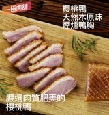 【一極肉舖】櫻桃鴨煙燻鴨胸(200g/4片/組)【楊桃美食網】