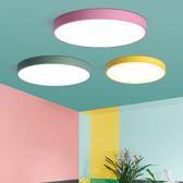 【MS】可調色溫馬卡龍北歐吸頂燈(三色溫/小款/18W)綠色18W