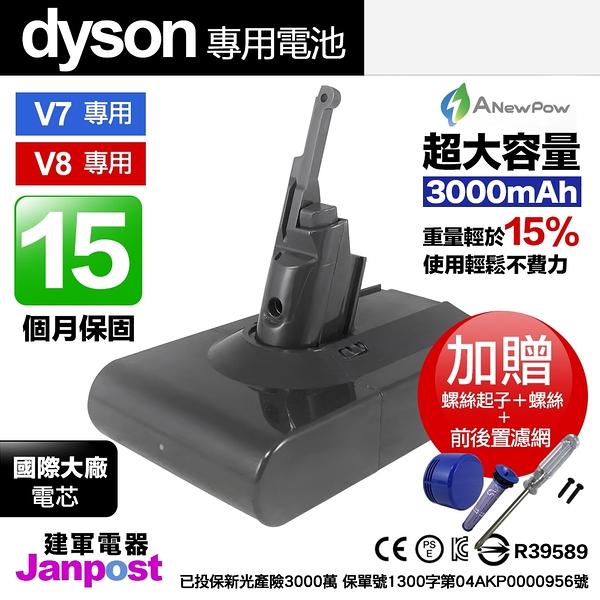 送前後置濾網 Anewpow 新銳動能 Dyson V8 SV10 適用於 V7 SV11 大容量3000mAh 電池 40分鐘 15個月保固