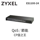 合勤 ZYXEL ES-1100-24 24埠乙太網路無網管型交換器