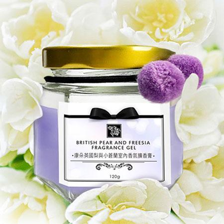 康朵 室內香氛擴香膏(英國梨與小蒼蘭/甜睡香氛/白麝香) 120g 香氛膏 香氛 香味 芳香