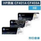原廠碳粉匣 HP 3彩優惠組 CF401A/CF402A/CF403A/201A /適用 HP Color LaserJet Pro MFP M252dw / M277dw