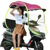 機車遮陽傘電動摩托車雨棚蓬遮陽傘擋風夏天防雨防曬罩新款電瓶擋雨透明雨傘台北日光