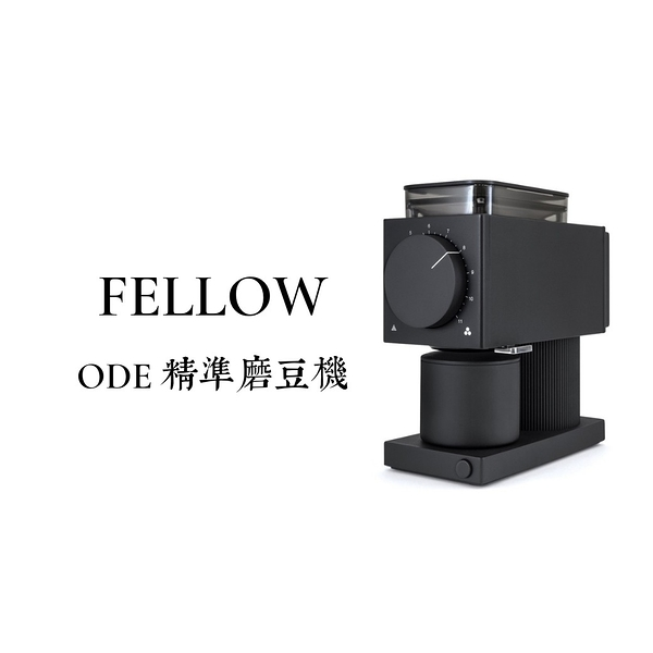 FELLOW ODE 精準磨豆機