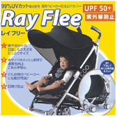 日單嬰兒推車童車 防紫外線遮陽棚 防風罩 遮光罩遮陽篷