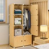 小衣櫃簡易單人宿舍出租房家用臥室掛現代簡約收納組裝塑料布櫃子 NMS 果果輕時尚