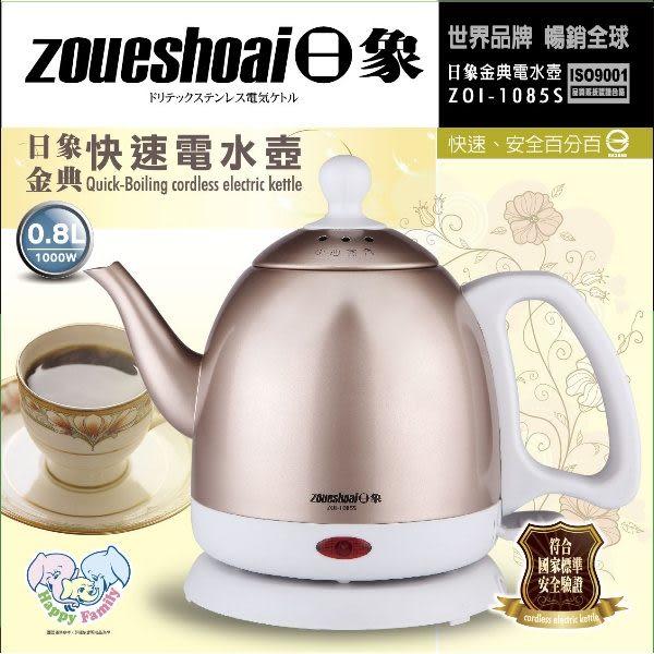 台灣製造~  日象 0.8L金典快速電水壺 ZOI-1085S《刷卡分期+免運費》