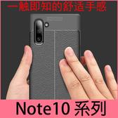 【萌萌噠】三星 Galaxy Note10 Note10+ 創意新款荔枝紋 防滑防指紋 網紋散熱設計 全包軟殼 手機殼