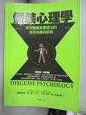 【書寶二手書T4/心理_CAR】假裝心理學_楊麗麗