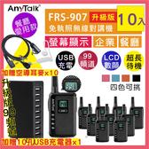 【五組十入】AayTalk  FRS-907 免執照 NCC認證 無線對講機 贈空導耳麥+10孔USB充電器 免費寫頻 免運