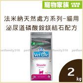 寵物家族-法米納天然處方系列-犬用泌尿道磷酸銨鎂結石配方2kg