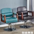 美發店理發椅子發廊專用實木扶手理發椅美發椅可升降放倒剪發椅 自由角落