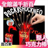 日本空運 日本 Pocky 整人棒 Party必備小物 派對 交換禮物 固力果 glico【小福部屋】