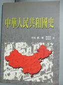 【書寶二手書T5/歷史_JNZ】中華人民共和國史-認識中國系列4_黃英哲。張,天兒慧